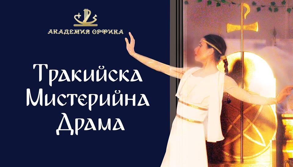"""Премиера на филма """"Тракийска Мистерийна Драма"""" в Стара Загора"""