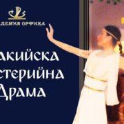 """Благотворително Събитие """"Да помогнем на Българското Семейство"""""""