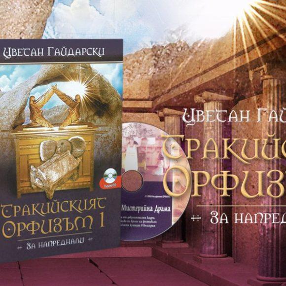 Тракийският Орфизъм 1 – за напреднали