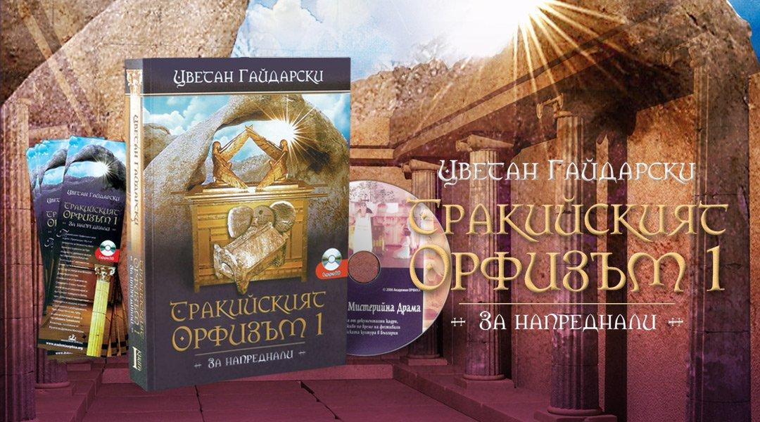 Тракийсият Орфизъм 1 за Напреднали - плакат