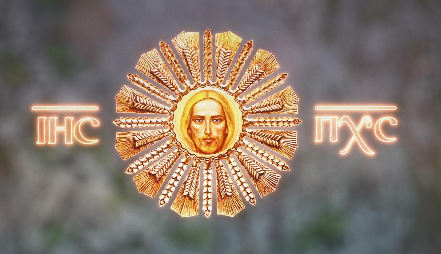 Иисус - Богът на Слънцето на Правдата и душите