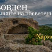 Еньовден – по стъпките на посветените