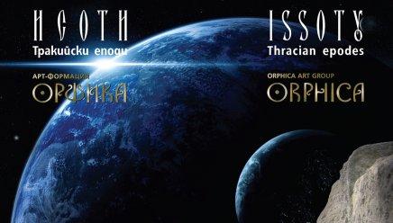 Исоти - Албум Тракийски еподи - Арт-Формация Орфика