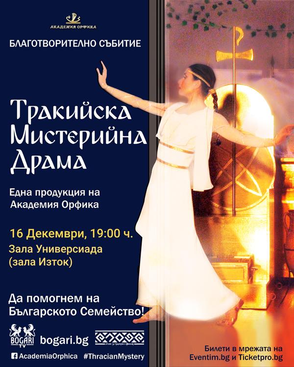 Тракийска Мистерийна Драма - Благотворително събитие - Да помогнем на Българското Семейство!