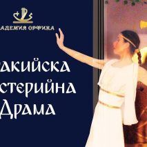 Premiere of the film Thracian Mystery Rites Drama in Stara Zagora