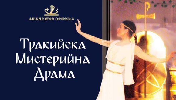 Тракийска Мистерийна Драма - банер