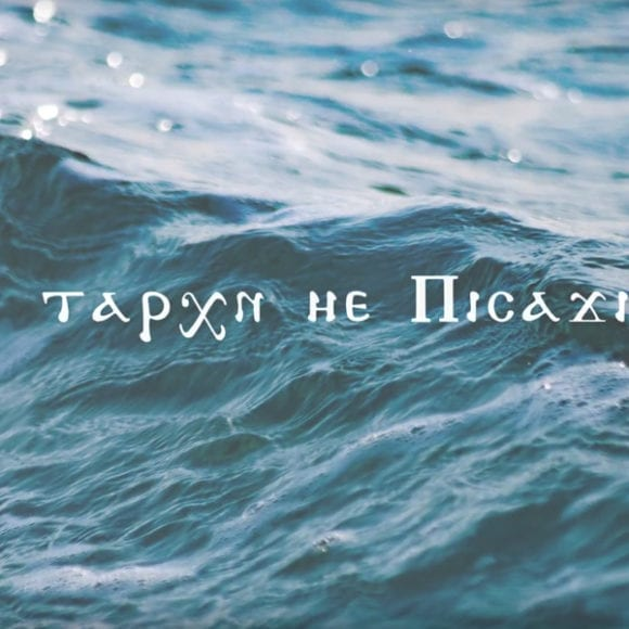 24.Май – Честит Празник на Словото!
