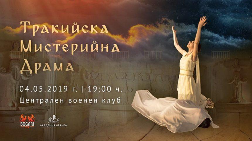 Тракийски Мистерии - 04.05.2019