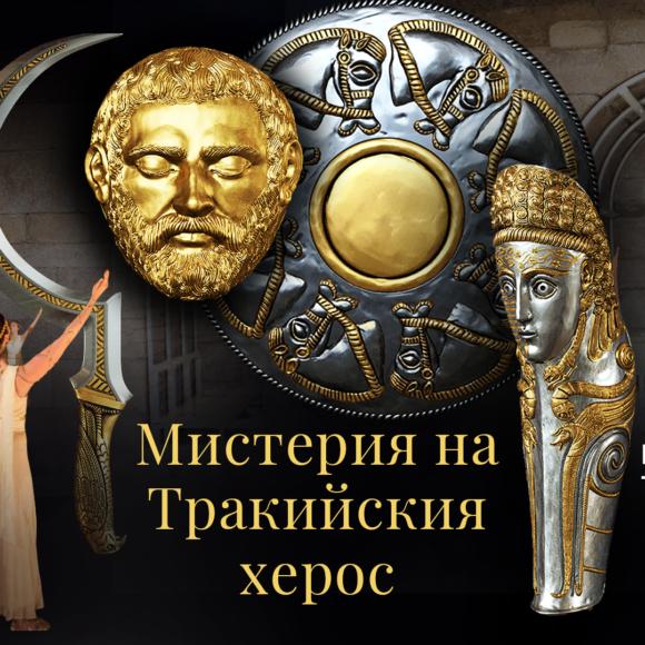 Мистерия на Тракийския Херос