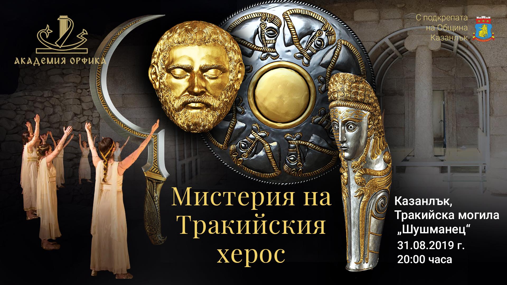 Мистерия на Тракийския херос - Казанлък